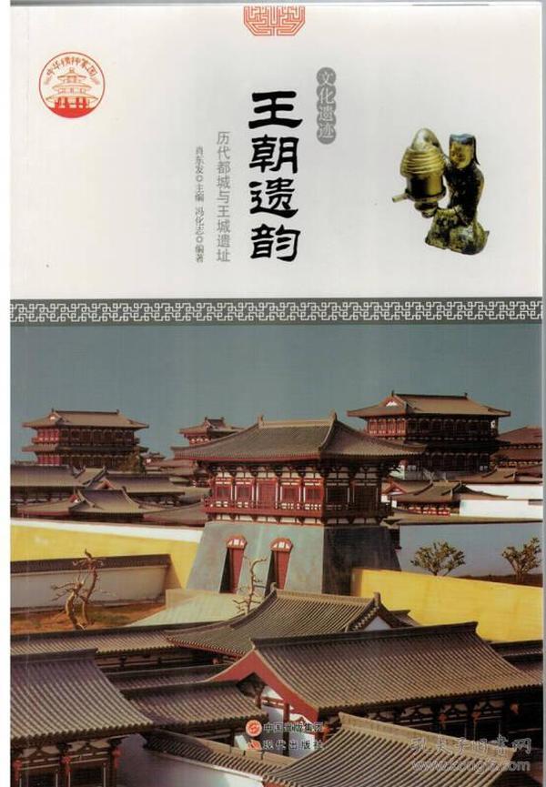 王朝遗韵 历代都城与王城遗址
