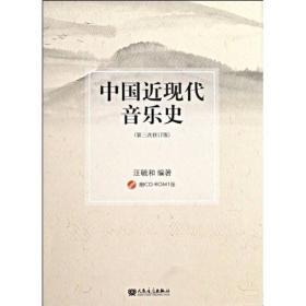 中国近现代音乐史 第3次修订版 汪毓和 人民音乐出版社