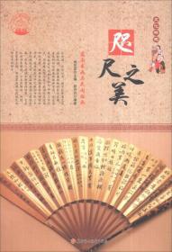中华精神家园 文化标记 咫尺之美:扇面书画与民间版画