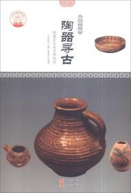\中华精神家园——物宝天华:陶器寻古