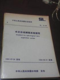水文自动测报系统规范: 中华人民共和国行业标准SL61-94(1994年2月24日发布  1994年5月1日实施  水利电力出版社)