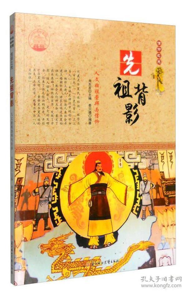中华精神家园:信仰之光·先祖背影·人文始祖崇拜与信仰