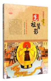 先祖背影:人文始祖崇拜与信仰