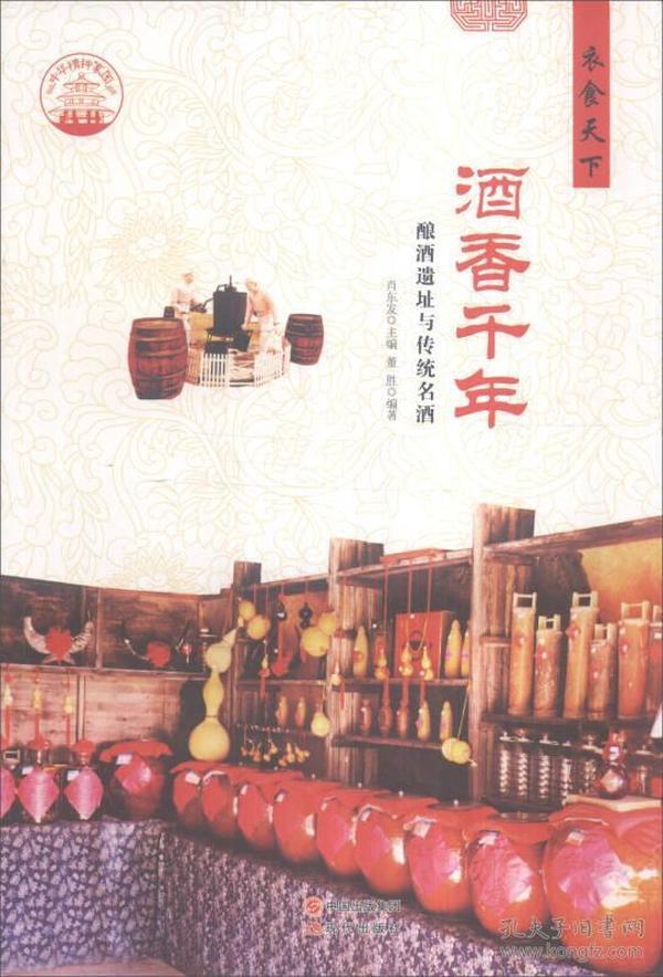 中华精神家园·衣食天下 酒香千年:酿酒遗址与传统名酒