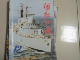 舰船知识1996.12