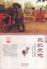 中华精神家园--悠久历史.三农史志:历代农业与土地制度