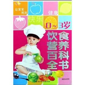 0-3岁饮食营养百科全书