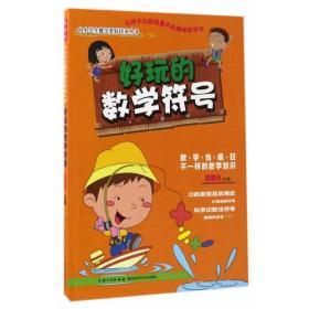 中小学生数学爱好培养丛书---好玩的数学符号/新
