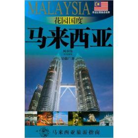 花园国度:马来西亚