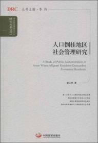 国务院发展研究中心研究丛书:人口倒挂地区社会管理研究