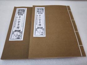 《兼山堂弈谱》(墨香斋藏书) 甘肃文化出版社 线装2册全