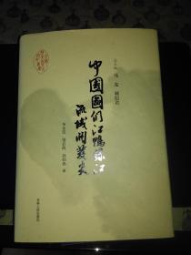 中国图们江鸭绿江流域开发史