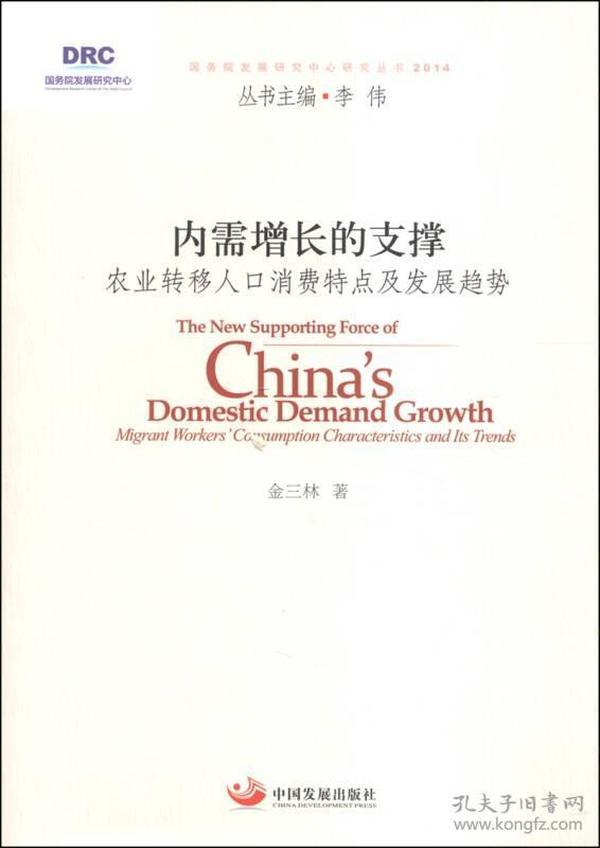 国务院发展研究中心研究丛书·内需增长的支撑:农业转移人口消费特点及发展趋势(2014)