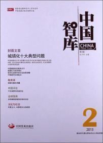 中国智库(2013年第2辑)