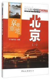 京畿重地北京·1 【中国地理文化丛书】