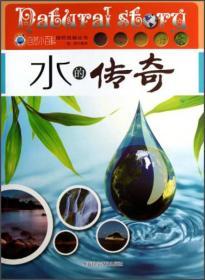 自然传奇丛书:水的传奇