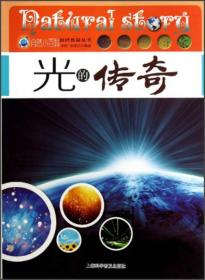 自然传奇丛书:光的传奇