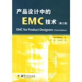 产品设计中的EMC技术(第三版)