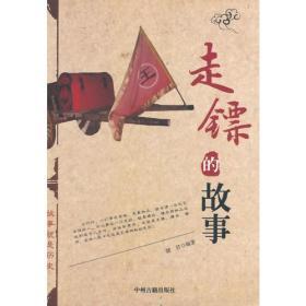 走镖的故事 健君著 中州古籍出版社 9787534845536