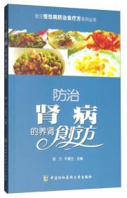 常见慢性病防治食疗方系列丛书:防治肾病的养肾食疗方