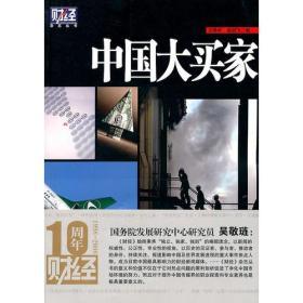 中国大买家—财经杂志丛书