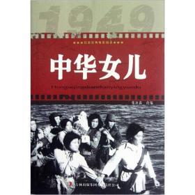 红色经典电影阅读--中华女儿