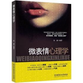 微表情心理学徐谦北京理工大学出版社9787564055462s