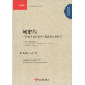 城市病:中国城市病的制度性根源与对策研究