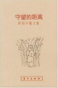 守望的距离:周国平散文集