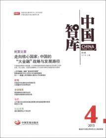 中国智库(第4辑)