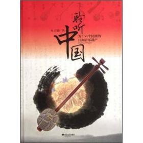 聆听中国  五十六个民族的民间音乐遗产