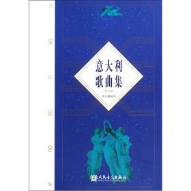 二手意大利歌曲集(修订版) 尚家骧 人民音乐出版社 9787103034835