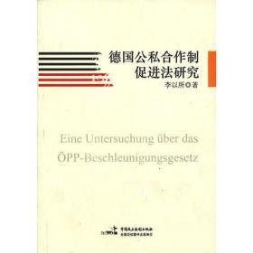 德国公私合作制促进法研究