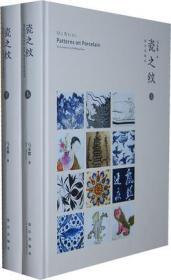 全新正版 瓷之纹 马未都 故宫出版社 瓷器收藏鉴赏