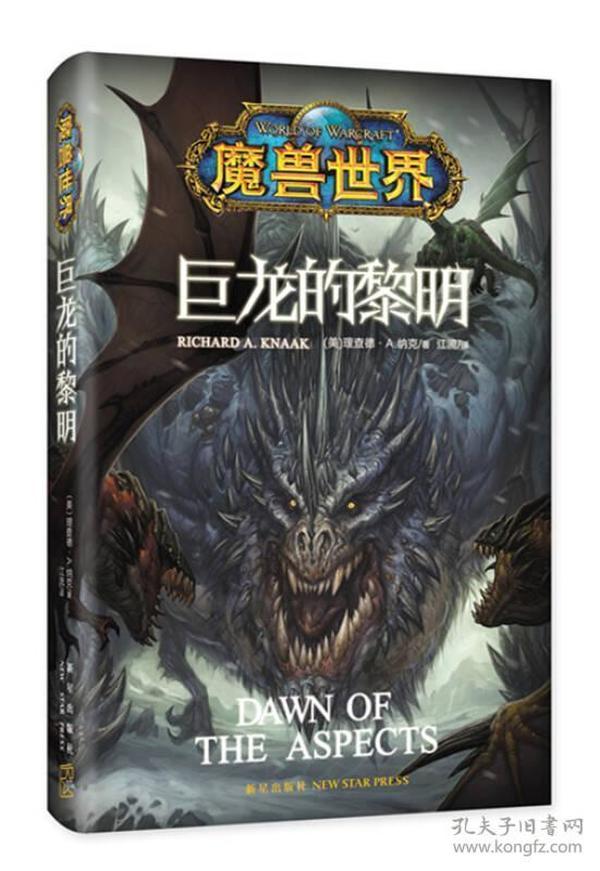 魔兽世界-巨龙的黎明