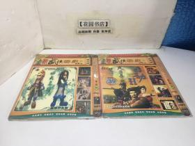 新武侠游戏编年史 第三辑+第五辑 合售【pc-DVD】