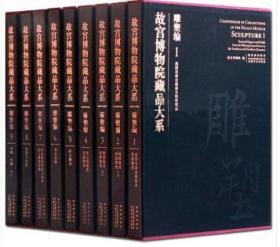 故宫博物院藏品大系雕塑篇(全9册)