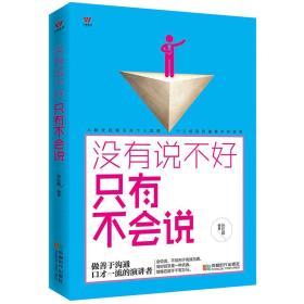 五维管理:没有说不好只有不会说 孙红颖 成都时代出版社 9787546417905