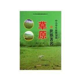 【正版】中小学生最想知道的世界著名草原 胡元斌,李建学编著