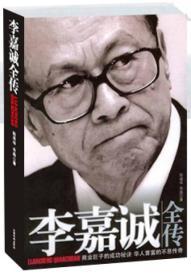 李嘉诚全传 陈美华辛磊 中国戏剧出版社 9787104020196