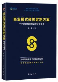 商业模式转换定制方案:中小企业商业模式设计七步法