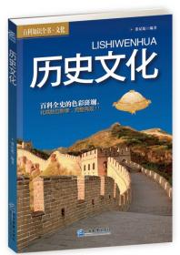 E-1/百科知识全书·文化--历史文化