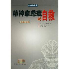 精神焦虑症的自救(病理分析卷)