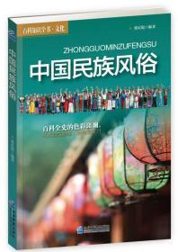 中国民族风俗