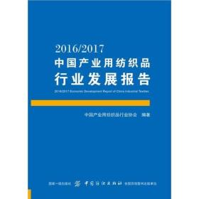2016/2017中国产业用纺织品行业发展报告
