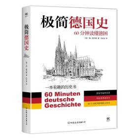 极简德国史:60分钟读懂德国 扬·德马斯 冯小冰 中国友谊出版公司 9787505739611