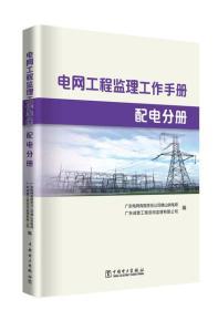 电网工程监理工作手册:配电分册