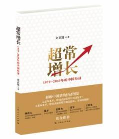超常增长:1979-2049年的中国经济