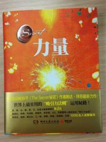 满29包邮 力量9787540449032 [澳]朗达·拜恩 湖南文艺出版社 2011年06月