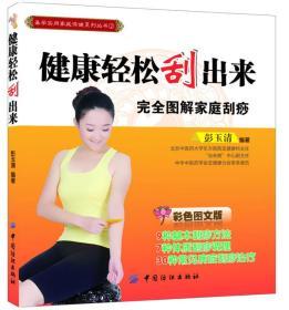 """易学实用家庭保健系列丛书(2):健康轻松""""刮""""出来·完全图解家庭刮痧"""